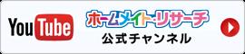 施設リサーチ/ホームメイト・リサーチ 公式youtubeチャンネル